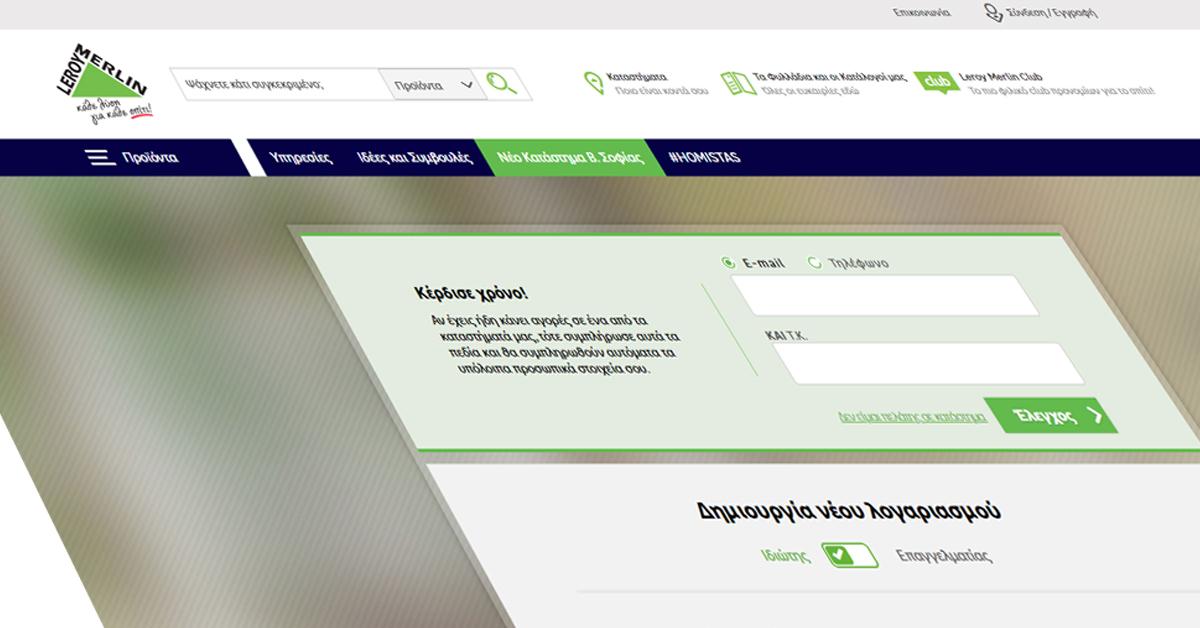 Atcom Digital Customer Services For Leroy Merlin Club