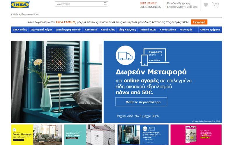 Explore the new IKEA e-shop | ATCOM S.A. on