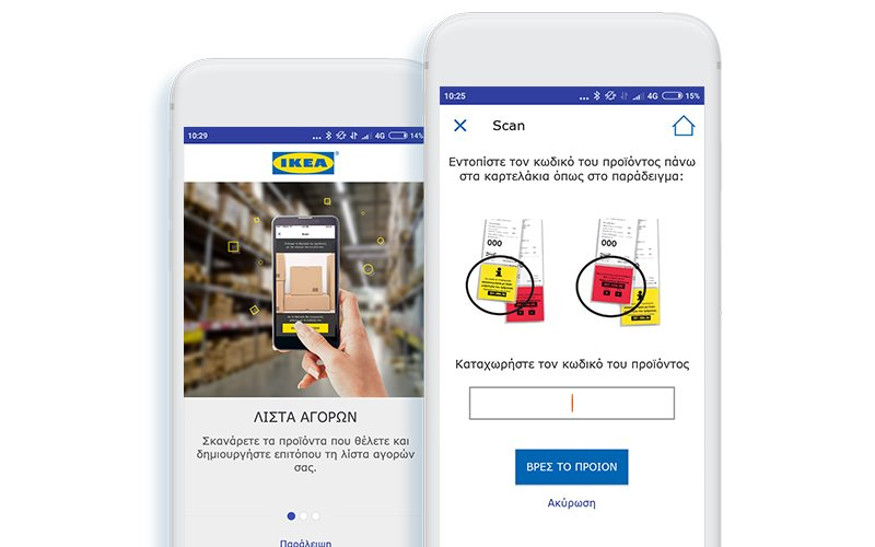 Make Yourselves At Home With The Amazing New Ikea Instore Mobile App
