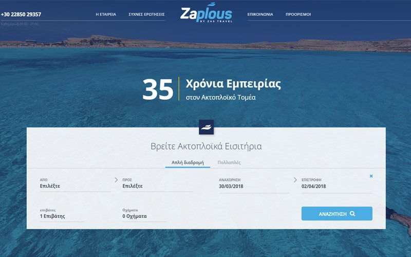 What floats your boat? If anything, the brand new Zaplous website